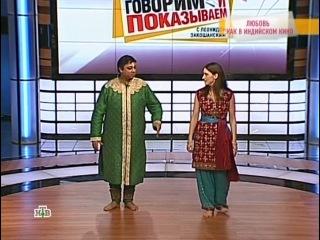 Говорим и показываем - Любовь как в индийском кино [31/01/2013]